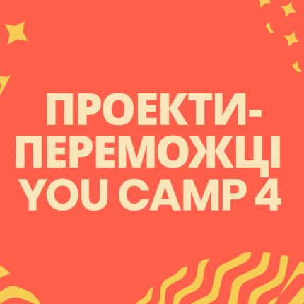 Фонд Віктора Пінчука надасть підтримку трьом проектам-переможцям 4-го табору «YOU Camp – Youth, Opportunities, Unity»