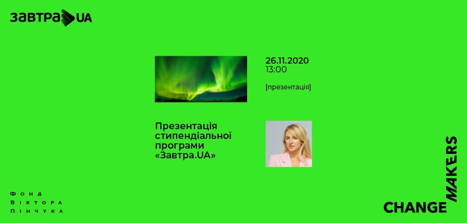 Презентація стипендіальної програми «Завтра.UA»