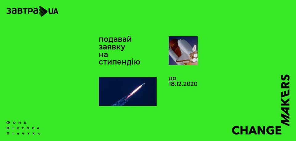 Фонд Віктора Пінчука розпочинає 15-й конкурс стипендіальної програми «Завтра.UA»