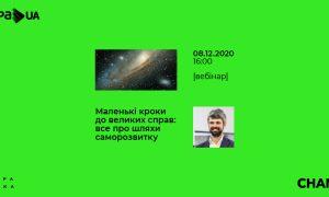 Вебінар «Маленькі кроки до великих справ: все про шляхи саморозвитку» зі стипендіатом «Завтра.UA» Антоном Дробовичем