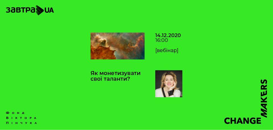Вебінар «Як монетизувати свої таланти?» зі стипендіаткою «Завтра.UA» Юлією Гайворонською