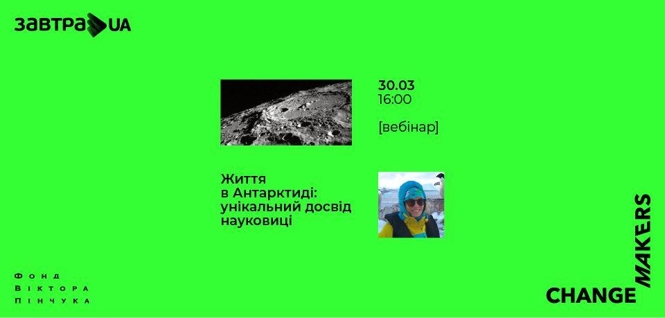 Вебінар «Життя в Антарктиді: унікальний досвід науковиці»
