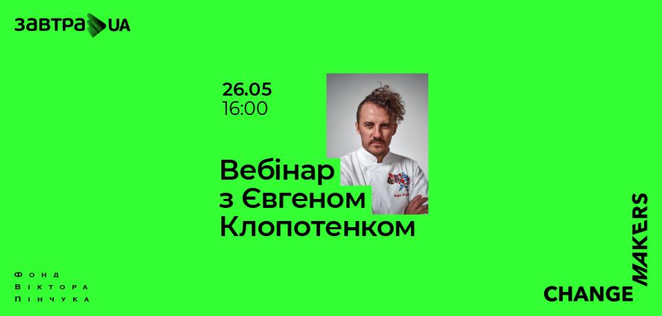 Вебінар з Євгеном Клопотенком «Як стати новатором української кухні»